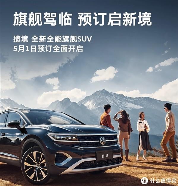 大众全新旗舰SUV开启预订;小米11 Ultra欧洲版售价堪比iPhone 12