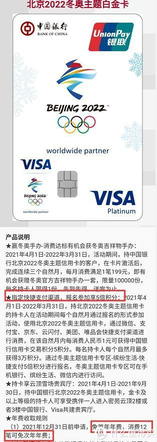 中行冬奥会主题卡值得办吗?