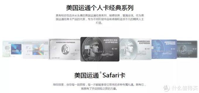 美国运通Safari卡有哪些推荐的?