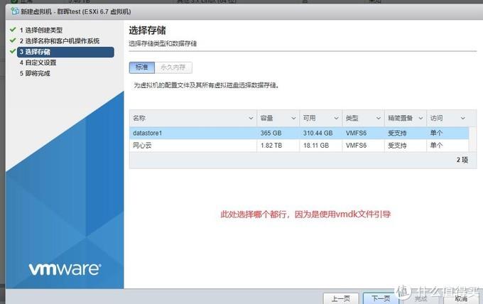 记录我的家庭服务器(2)esxi6.7安装+群晖+rdm直通+踩坑记录