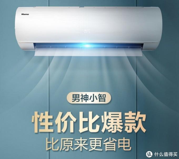 夏日炎炎,多款一级能效空调推荐,省心省电又凉快