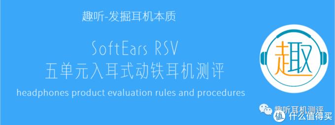 丰富乐感:SoftEars RSV 五单元动铁耳机对比水月雨S8测评报告