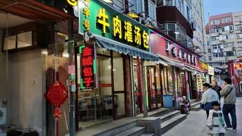 寻觅0532街头巷角 篇二十二:五一去青岛这儿还来得及探寻,探店这家老相识台东包子店,还真的值得吃一下!