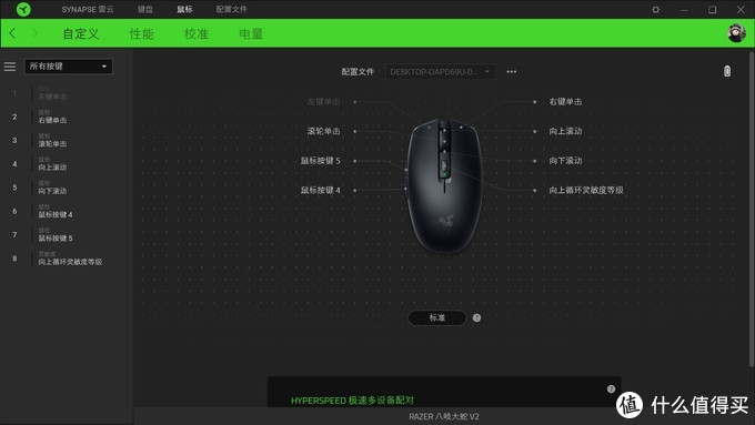 轻量化&长续航,无线游戏鼠标就该这样子:Razer Orochi 雷蛇八岐大蛇 V2