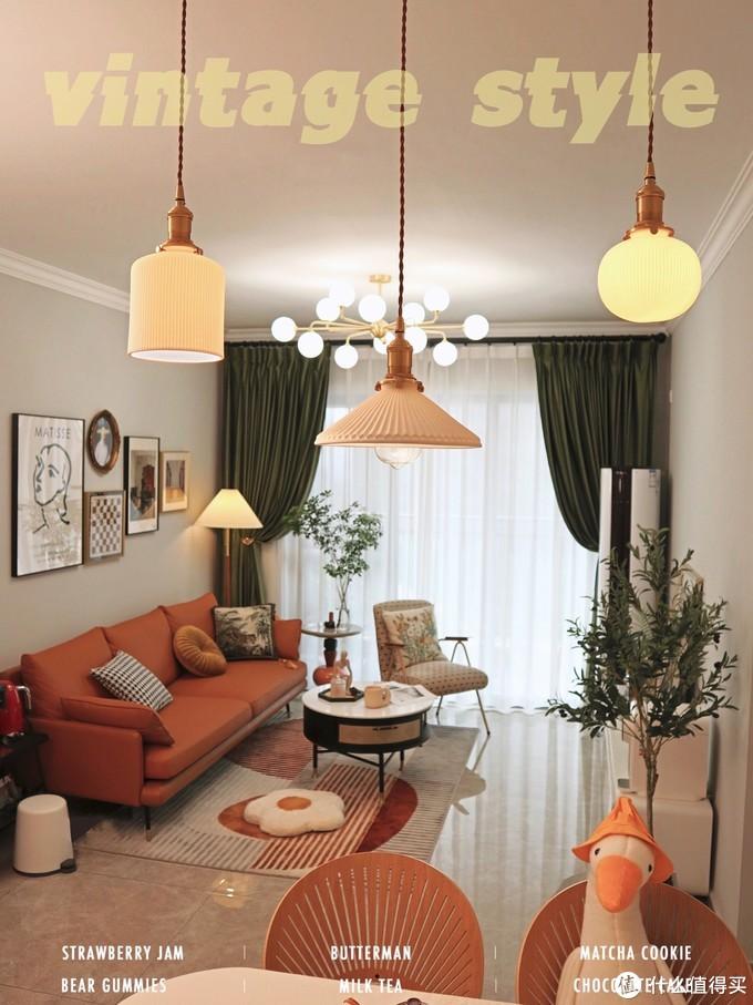 打造混搭轻复古的家,客厅网购软装大合集🧾