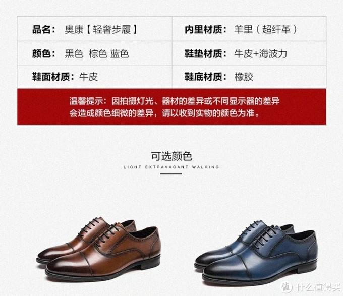 男士皮鞋选择,品牌加上型号