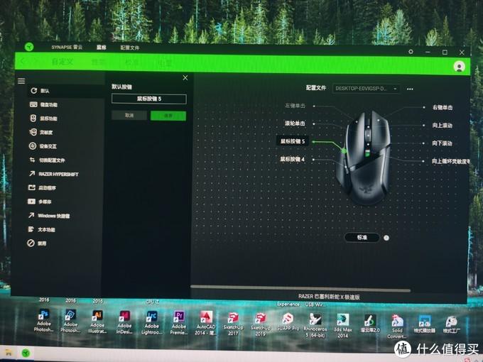 软件中直观的展示了鼠标提供了6个物理按键,其中左边两个侧键是可以自定义功能的。需要配合雷云软件使用。