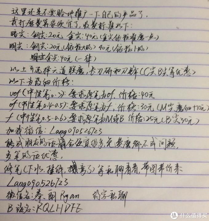 对于练字的一点建议番外篇之用笔和纸的选择