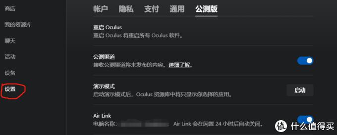 写在Oculus Quest2 v28版本更新之后——airlink折腾