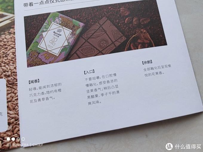 与我心中的巧克力味道些许不同——kessho珂珂琥单一产地巧克力品鉴礼盒