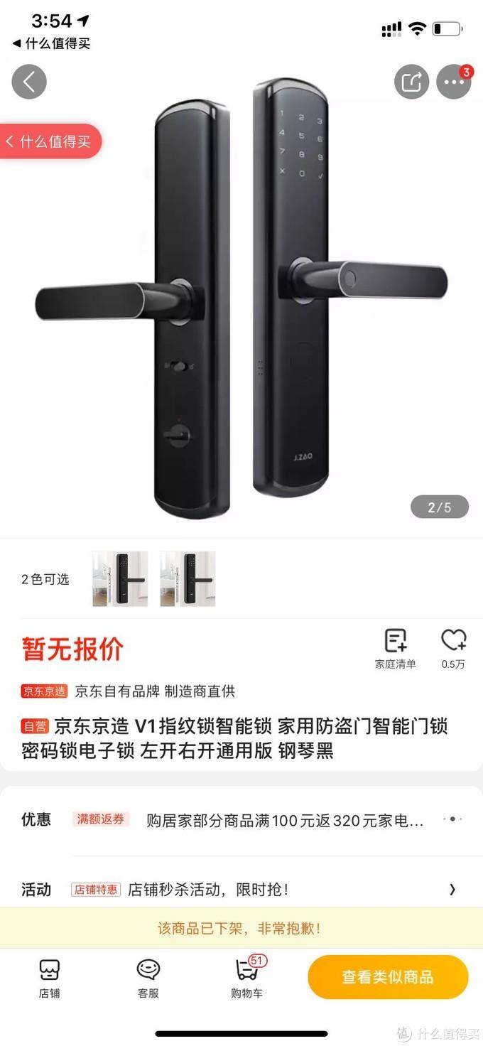 200块体验千元指纹锁分享 京造v1 指纹锁