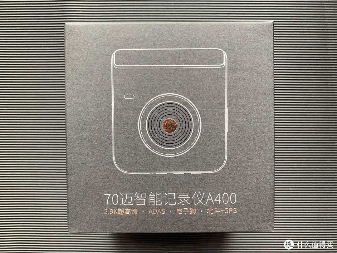 颜质具备,前后皆视——70迈记录仪魔方A400评测
