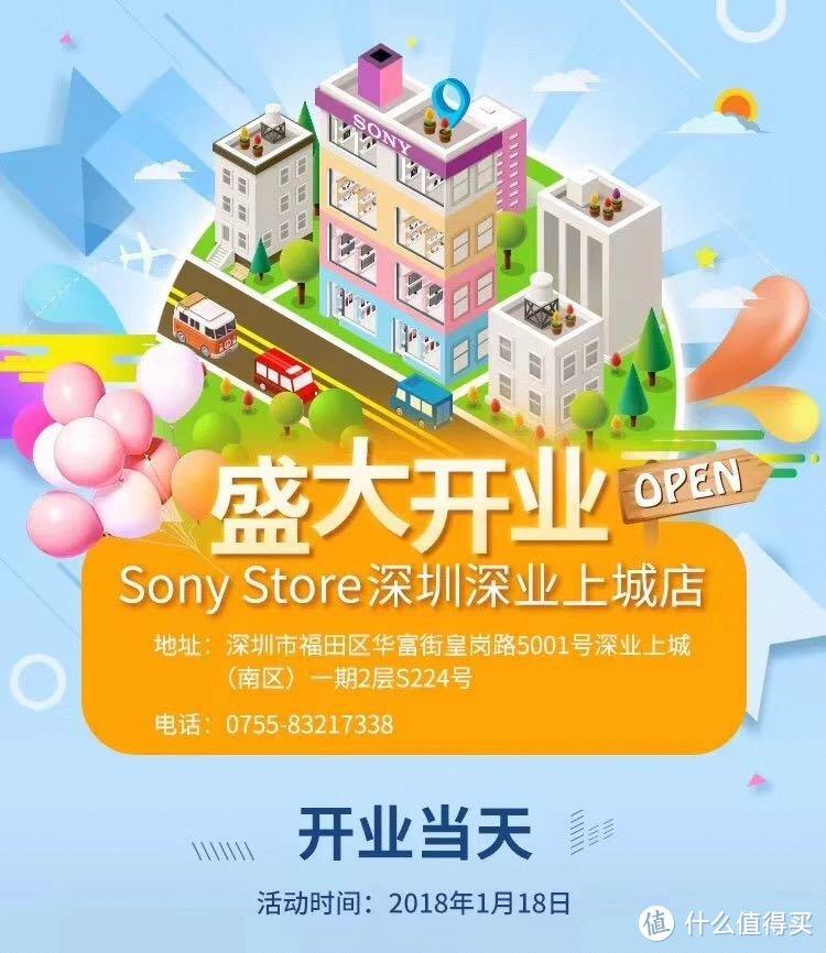 SONY杭州直营店开业及粉丝见面会游记