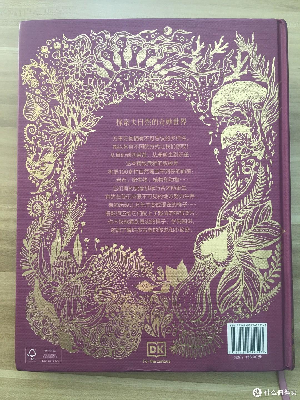 陪女儿一起阅读-DK大自然百科全书典藏版