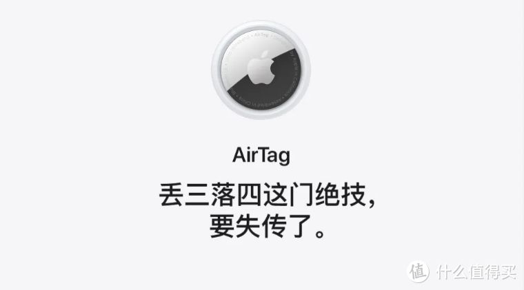 AirTag上手10问,值不值得买?