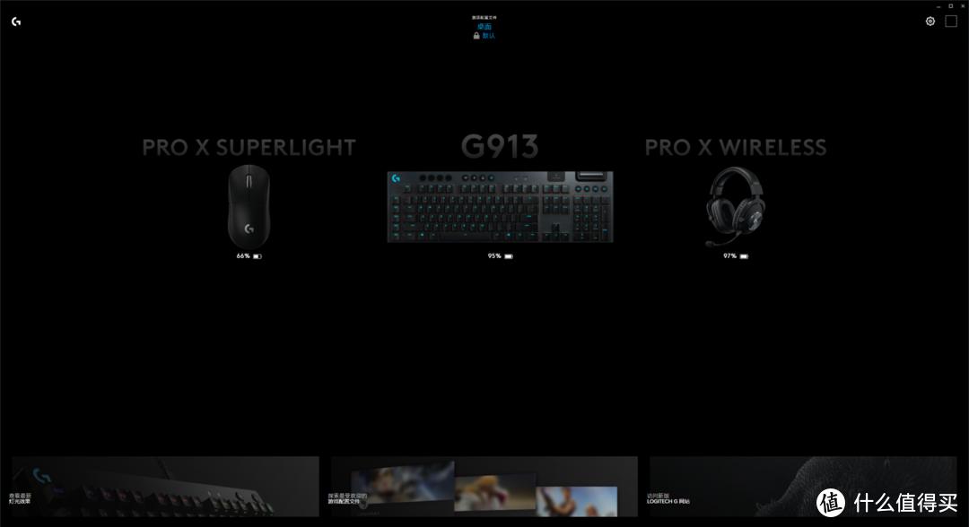 罗技无线旗舰全家桶—G913无线RGB机械键盘上手体验
