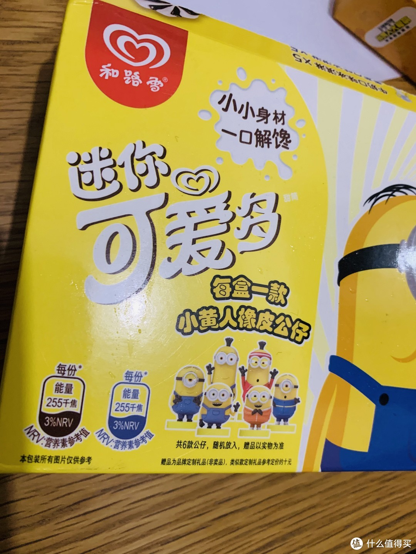 去年蓝胖纸,今年小黄人——迷你可爱多的盲盒,你准备好了吗?