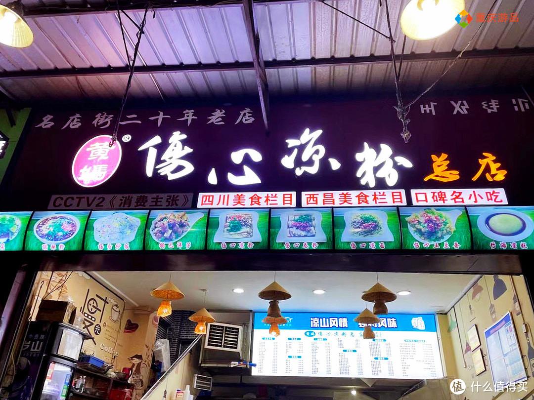 重庆小两口环游中国:西昌美食之旅,包浆豆腐一定要来两份