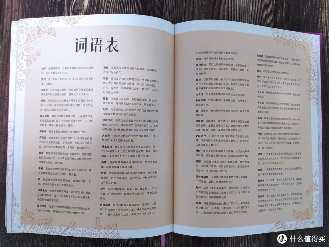 典藏级别的DK百科全书——《DK神秘大自然奇观》《DK奇妙动物大百科》轻众测报告