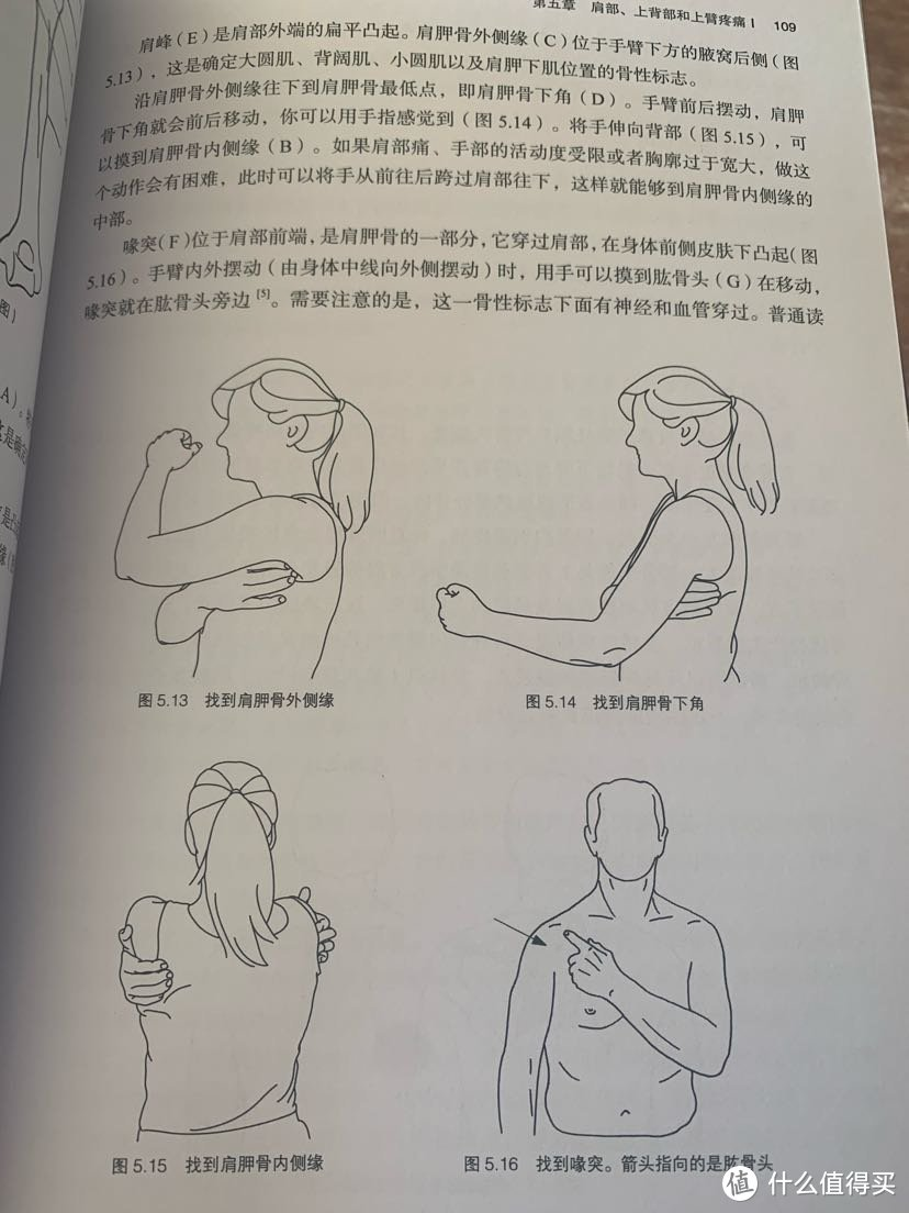 一个颈椎病患者的办公室康复运动总结:抗阻按摩拉伸真人示范
