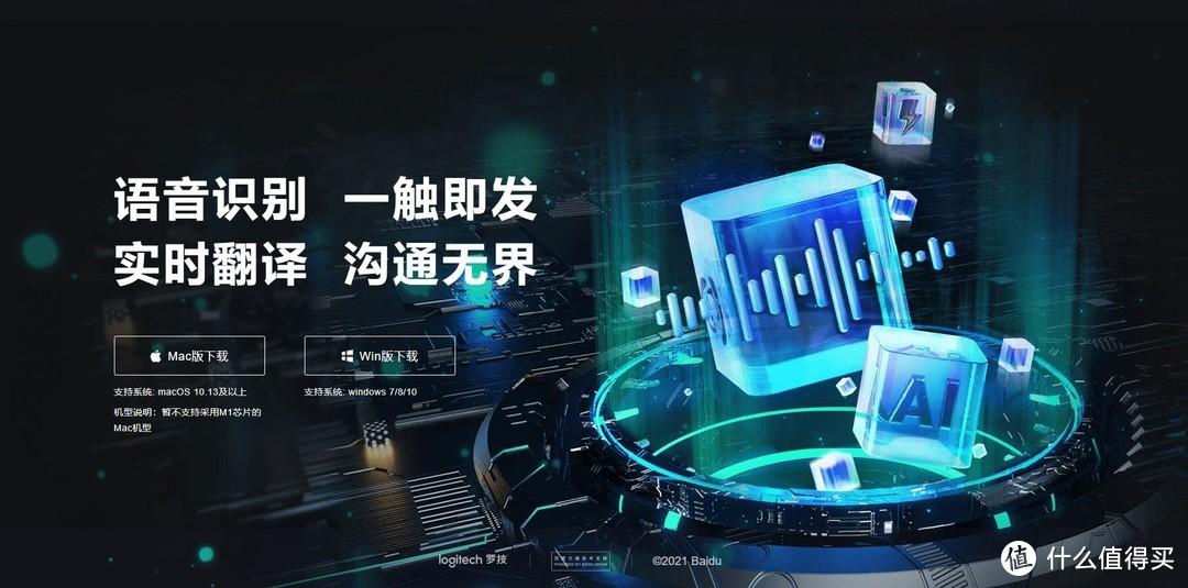 我要~这键盘有何用?罗技(Logitech)VOICE M380 语音鼠标 评测