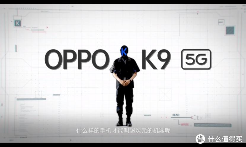 OPPO K9发布会正式召开, 四款硬核新品亮相