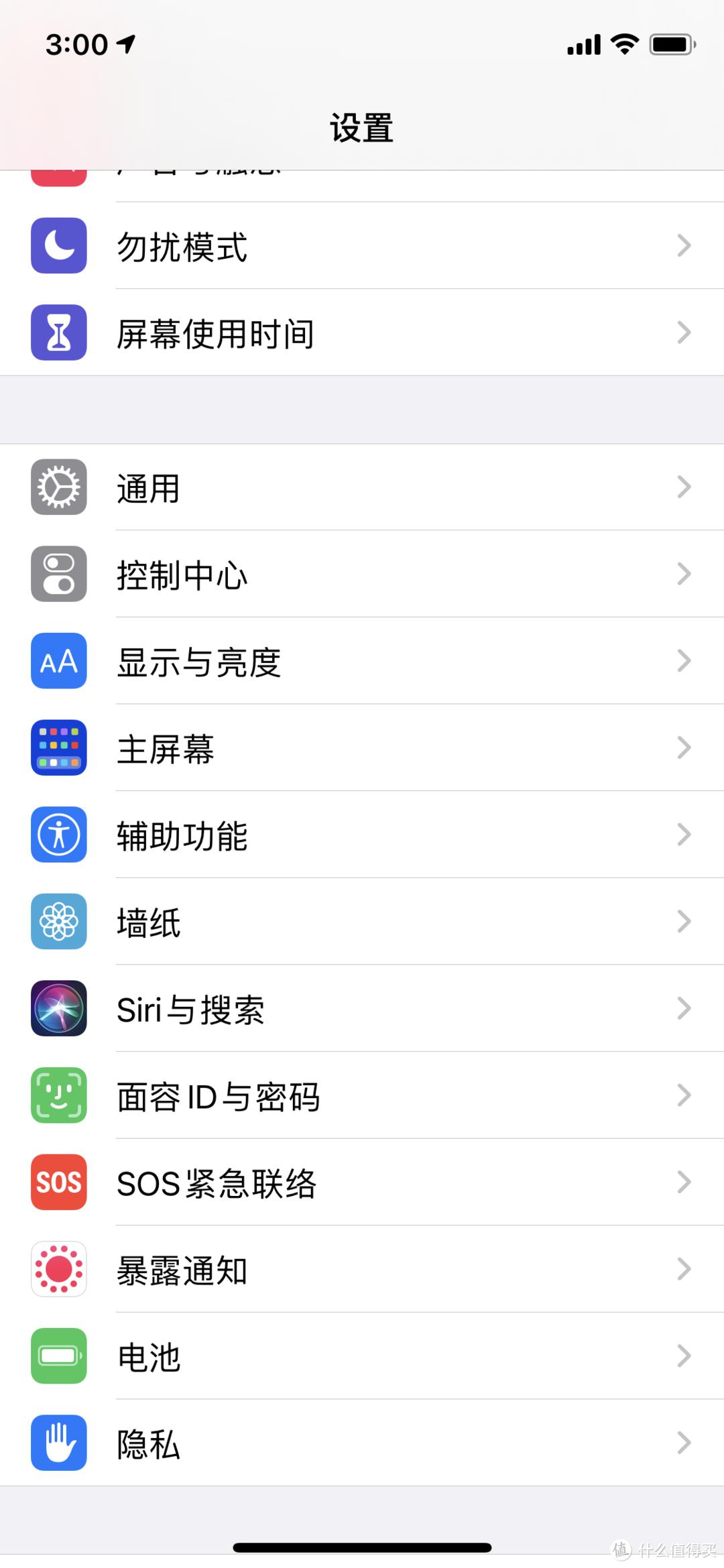 iPhone真的可以保护个人隐私吗!