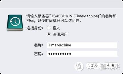 威联通如何通过 Time Machine 备份 Mac