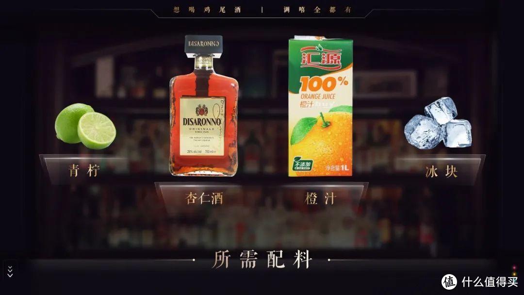 原创   调嘻鸡尾酒 之「杏仁酸」