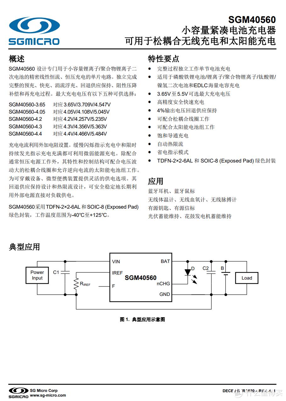 拆解报告:科大讯飞智能录音笔 H1