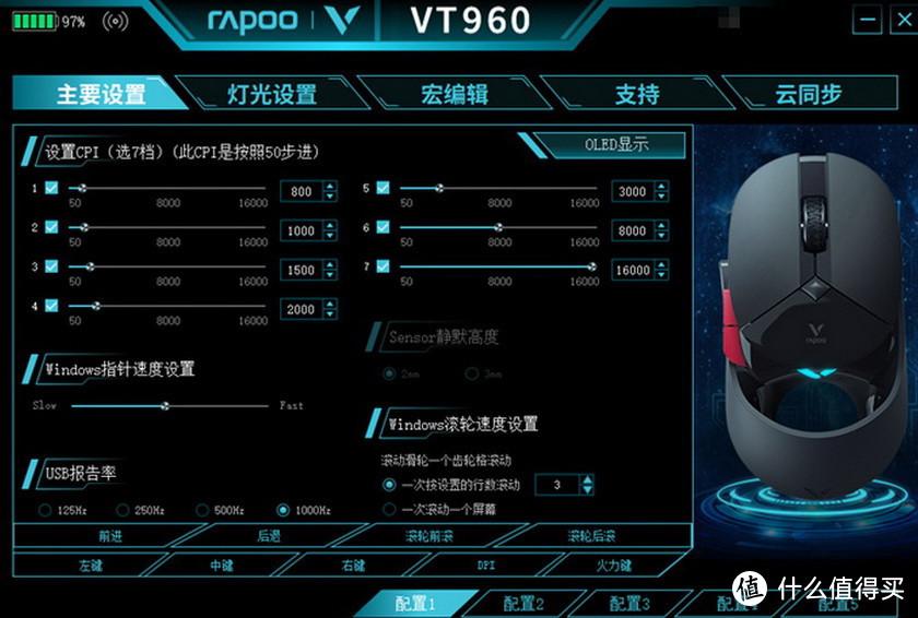 反馈灵敏双模电竞设计,雷柏VT960鼠标极速带感