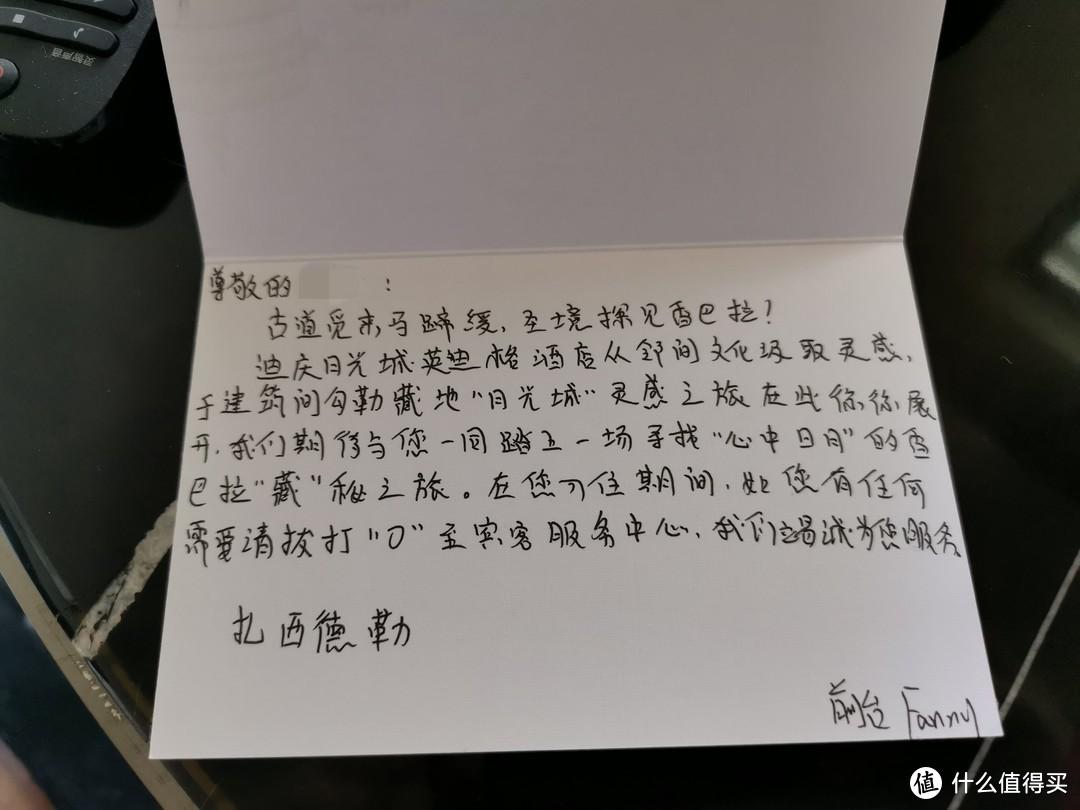 前台小姐姐fanny手写的欢迎信