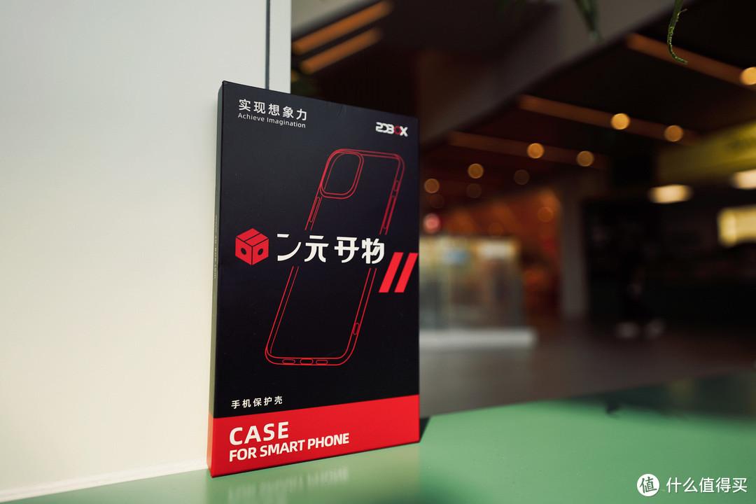 换壳啦!二元开物凯夫拉手机壳体验,iPhone12 Pro手感更舒适