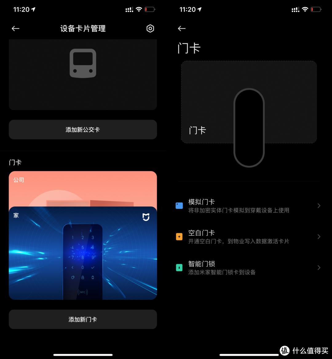 小米手环6支持3种NFC卡片模式,你可以根据你的需求来开卡。