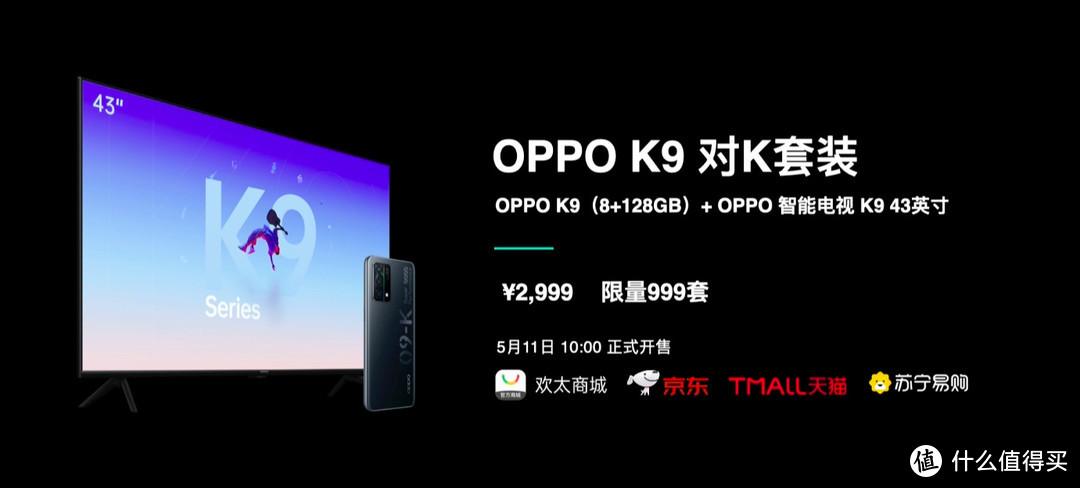 2999元起,OPPO K9手机电视套装背后的秘密
