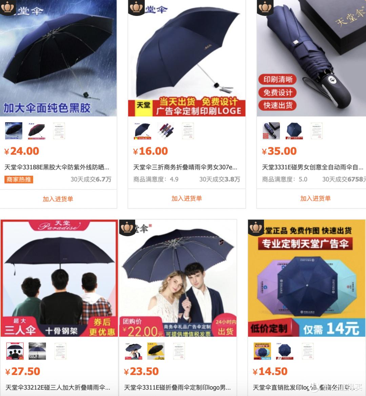 现在不买,雨季挨宰!1688雨伞遮阳伞好店推荐~蕉下代工、天堂总代都在这篇了,收藏备用!