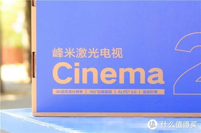 高性价比,100寸4K巨幕,峰米激光电视Cinema系列C2套装体验