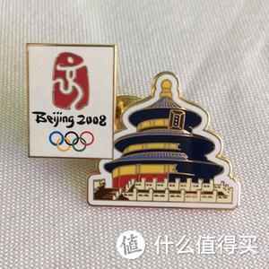 当年北京奥运会出品的徽章
