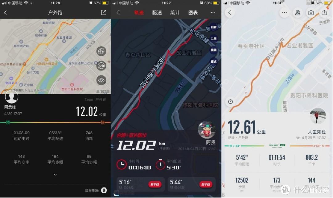 跑步GPS偏移图片二