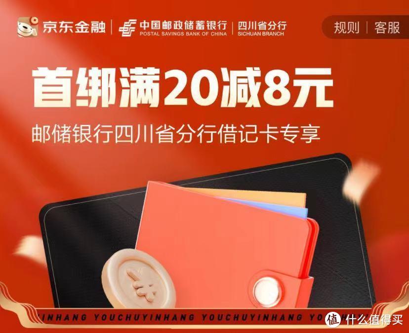 五月上新,盘点京东最新银行卡优惠活动!