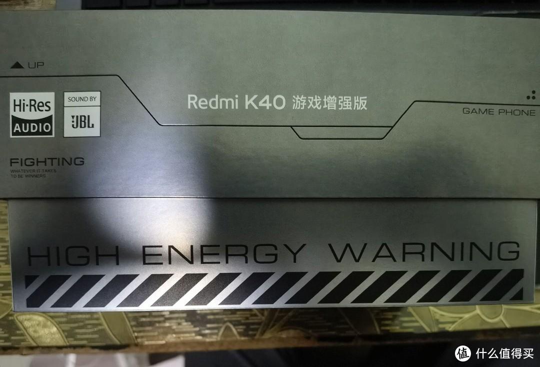 红米K40游戏增强版上手体验