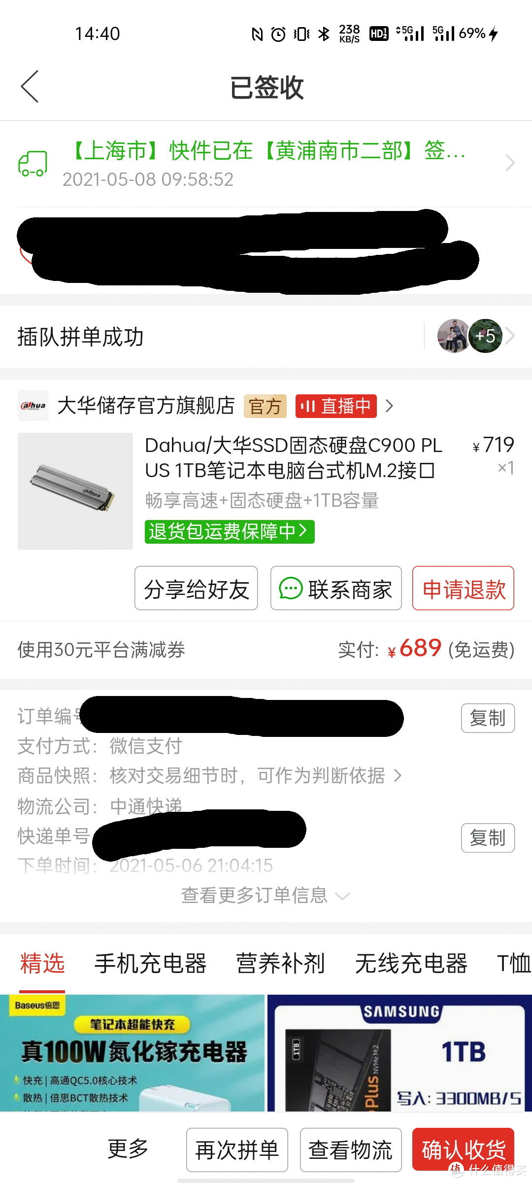689购买自PDD,不知道算不算低价