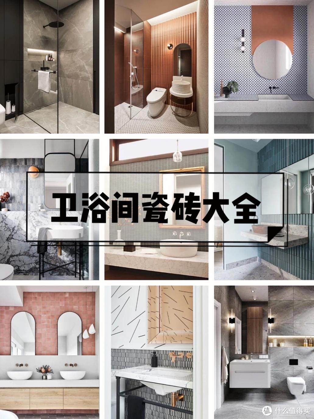 卫生间纯干货分享,浴室瓷砖怎么选?讲解保证通俗易懂