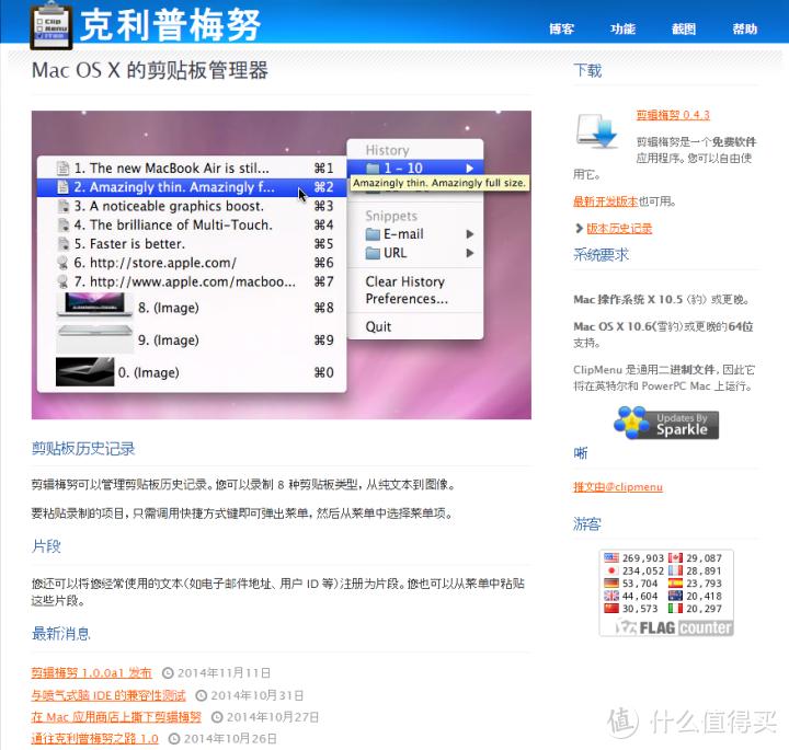推荐6个Mac端冷门但是一发现就无法自拔的软件