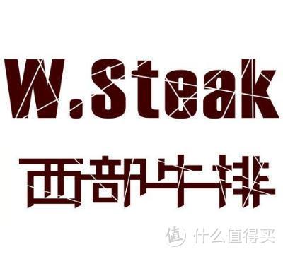 在扬州拥有最多连锁店的牛排馆,价格实惠,环境优秀,服务在线,就是牛排不大好吃