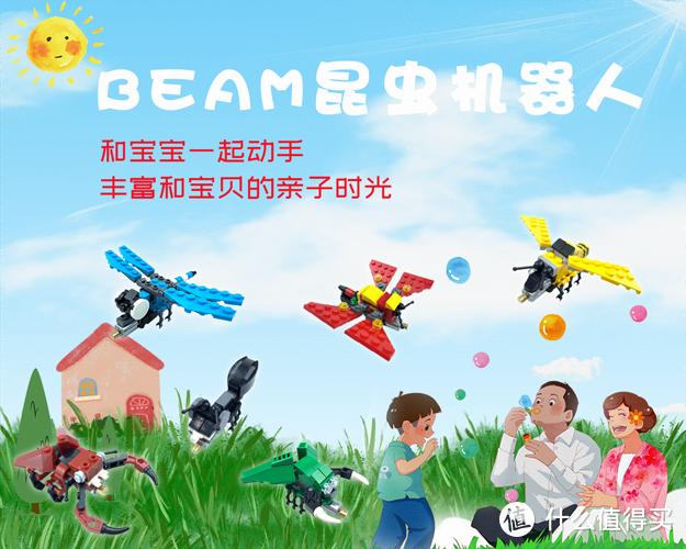 和宝宝一起动手,搭建一个振动的BEAM昆虫积木机器人,丰富您的亲子时光