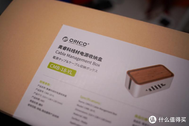 线材再多都不怕!ORICO线材电源收纳盒开箱简评