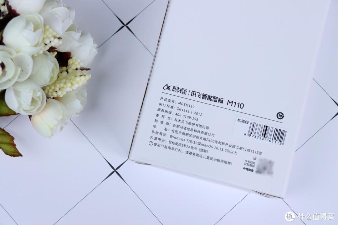 讯飞智能鼠标M110评测,一款可以让你抛弃键盘的语音鼠标
