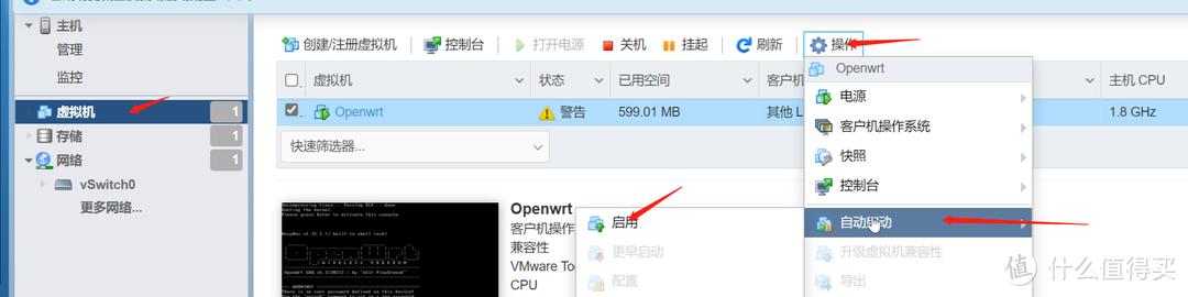 ESXI+Openwrt+黑群晖 篇二:安装Openwrt