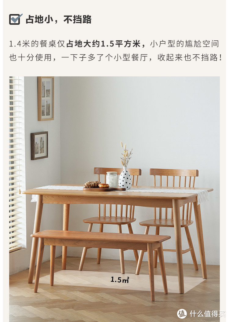 北陌的樱桃木餐桌